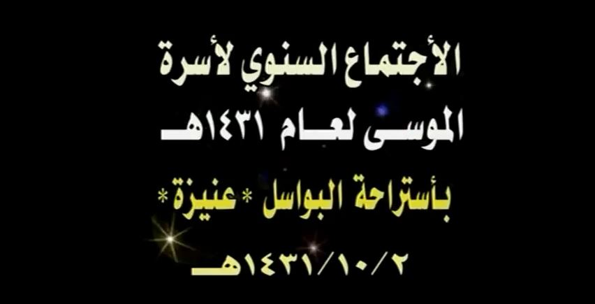 اجتماع اسرتي المحمد والشليلان 1431 - 1/3